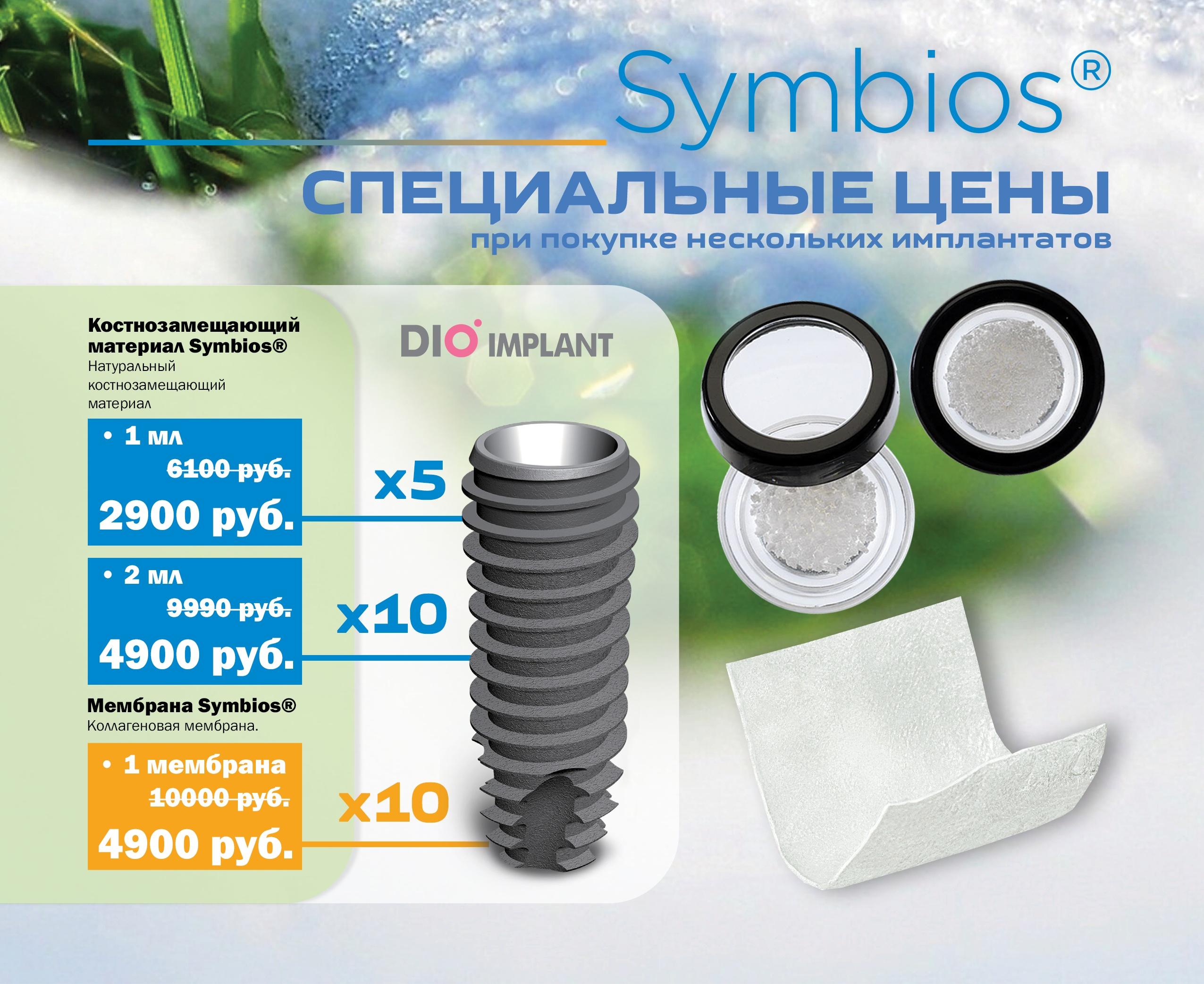 Symbios - костные материалы со скидкой